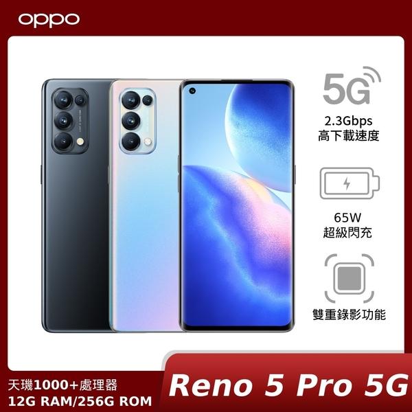 OPPO Reno5 Pro(CPH2201) 12G/256G【新機上市】神腦生活