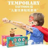 MiDeer彌鹿兒童紋身貼 寶寶指甲貼防水持久男女孩手臂貼紙書-奇幻樂園