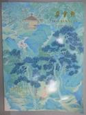 【書寶二手書T9/收藏_PNK】朵雲軒2018春季藝術品拍賣會_當代書畫包袋飾品專場