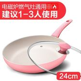麥飯石平底鍋不粘鍋煎鍋電磁爐燃氣灶通用 家用牛排煎蛋煎餅鍋wy