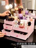 抽屜式化妝品收納盒大號整理護膚桌面梳妝台塑料口紅置物架 韓慕精品 YTL