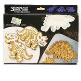 恐龍餅干模具 正品恐龍骨架翻糖切模3件套 卡通化石恐龍餅干模具
