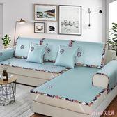 沙發墊夏季冰絲涼席夏天布藝簡約現代防滑四季沙發套全包 DR21522【Rose中大尺碼】