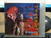 影音專賣店-U01-048-正版VCD-布袋戲【神魔英雄傳之血魔劫 第1-32集 32碟】-