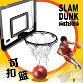 兒童籃球框 壁掛式籃板投籃青少年成人籃圈室內戶外家用運動玩具 【格林世家】