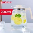 耐熱玻璃冷水壺扎壺大容量家用涼白開水壺創意果汁壺泡茶壺『小淇嚴選』