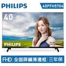 【PHILIPS飛利浦】40型FHD全面屏液晶顯示器+視訊盒40PFH5704