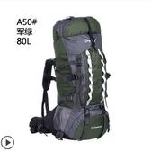 正品戶外登山包 80L男超大容量雙肩背包背囊行李旅行包(A50#軍綠)