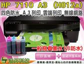 HP Officejet 7110 (H812a) A3/有線/無線/雲端+連續供墨系統【4000CC+寫真墨水+單向閥】