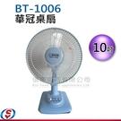 【信源】10吋【華冠桌扇】 BT-1006/BT1006
