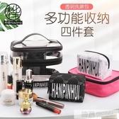 防水化妝包 透明小巧大容量多功能包 隨身便攜手提旅行洗漱收納包  韓慕精品