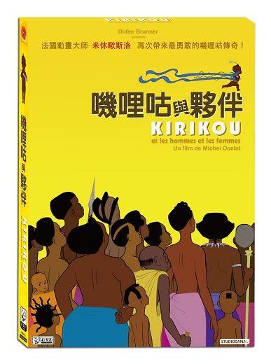(法國動畫)嘰哩咕與夥伴 DVD ( Kirikou et les Hommes et les Femmes )