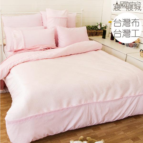 色織緹花-單人床包被套3件組【滑順不悶熱、台灣製】3.5x6.2尺  # 寢國寢城