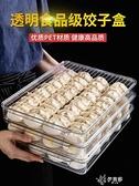 餃子盒水餃收納盒凍餃子餛飩盒多層家用速凍放餃子神器冰箱YYS 【快速出貨】