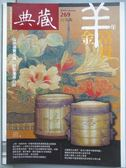 【書寶二手書T1/雜誌期刊_ZIW】典藏古美術_269期_羊年金富貴等