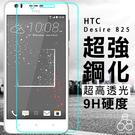 E68精品館 9H 鋼化玻璃 貼 HTC 825 保護貼 玻璃膜 鋼化 膜 9H 鋼化貼 螢幕保護貼 防刮 保護膜