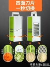 廚房用品切菜神器馬鈴薯絲切絲器刨絲器擦絲家用多功能切片刮絲擦子 怦然心動