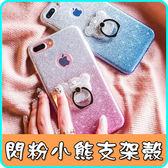 LG G5 閃粉小熊支架軟殼包邊指環支架防摔保護套手機殼g5 矽膠閃粉漸變手機套5 3 吋