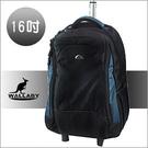 WALLABY 袋鼠牌【拉桿後背包-16吋-藍邊HTK-2670-16L】高質感設計*保護性能佳*防水防塵防震