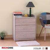 【RICHOME】超值空間三斗櫃-白橡色