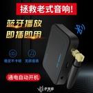 接收器 5.0接收器AUX無損音頻適配器 有線變無線音響音箱功放低音炮