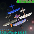 航夢手拋模型遙控航模玩具飛機EPP高彈性...