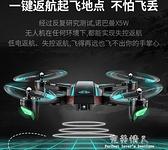 遙控玩具 摺疊無人機高清專業航拍遙控飛機小型飛行器兒童小學生男孩玩具  【全館免運】