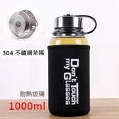 水杯 Don't Toch 加厚大容量高耐熱玻璃水瓶1000ml(送杯套)【KCG121】123ok