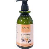 【寵大爺】【Dory朵莉寵物潔淨美學】乳木果油潤絲精280ml 犬貓用 呵護肌膚柔順毛髮