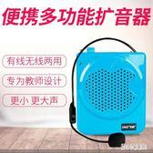 擴音器 小蜜蜂擴音器教師專用無線耳麥便攜式教學導游喇叭 nm8311【甜心小妮童裝】