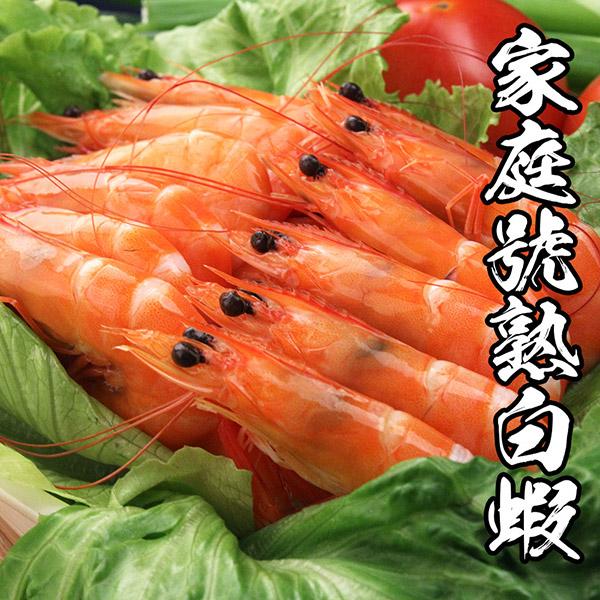 家庭號熟白蝦原裝箱(1.1kg/約50-60隻/盒)