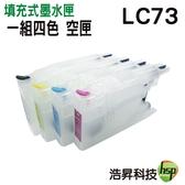 【短版空匣 四色一組】Brother LC73 填充式墨水匣 適用於MFC 6710/6910DW