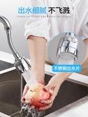 優勤增壓防濺水水龍頭廚房凈水器同款萬能接頭洗碗噴頭家用通用 宜品