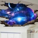 牆貼壁紙3D立體牆貼臥室天花板星空貼紙裝飾壁紙牆紙自黏宿舍海報紙【快速出貨八折下殺】