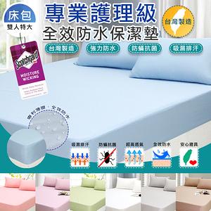 I-JIA Bedding-MIT專利100%防水抗菌保潔墊-雙人特大草綠色