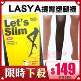 韓國LASYA Let's slim 30D機能型提臀塑腿襪 1入 (黑/膚/咖啡)【BG Shop】3色供選