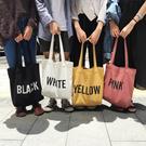 韓版顏色字母帆布袋 韓妞 手提袋 單肩包 帆布包 購物袋 簡約 大容量【RB495】