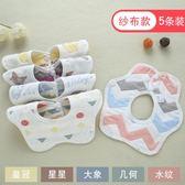 推薦360度旋轉圍嘴嬰兒口水巾純棉紗布新生兒童寶寶防水圍兜夏季薄款【店慶85折促銷】