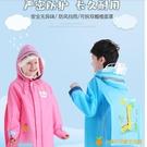 雨衣幼兒園小學生雨披上學全身帶書包位男童女童大童寶寶雨衣【小橘子】