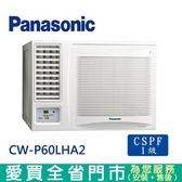 Panasonic國際8-10坪CW-P60LHA2變頻冷暖左吹窗 型冷氣_含配送到府+標準安裝【愛買】