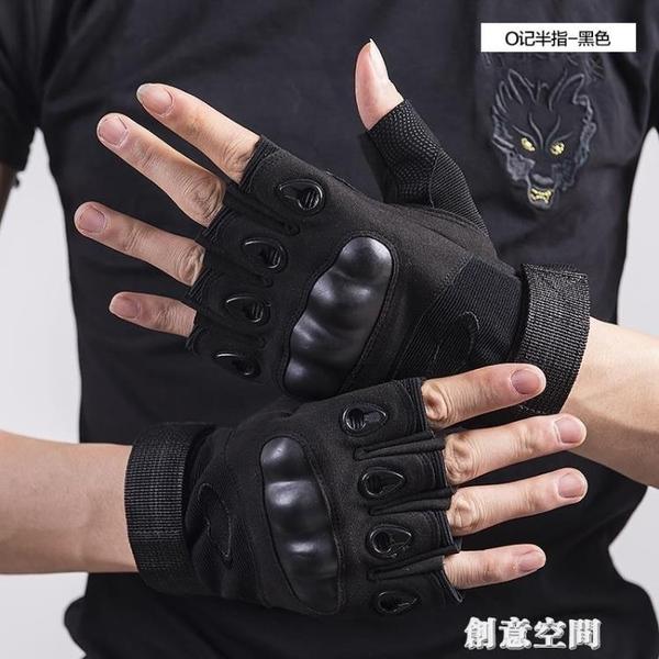 特種兵運動戶外半截半指手套男戰術夏騎行防滑登山健身漏露指手套 創意新品