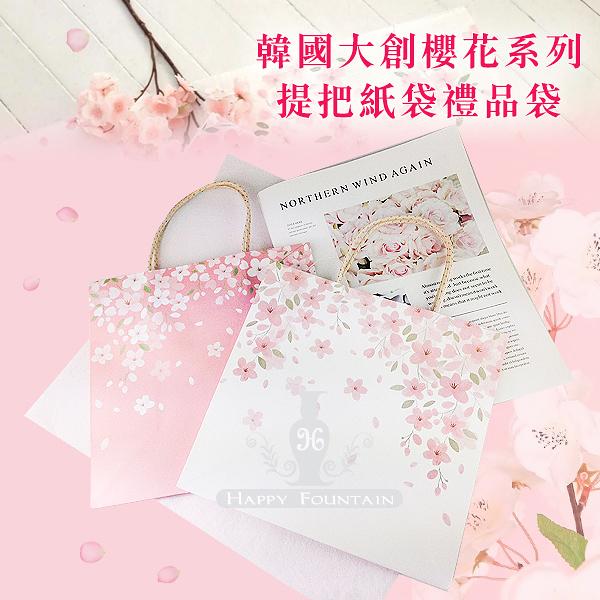 韓國大創櫻花系列 提把紙袋禮品袋 1入/隨機出貨