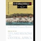 中非湖區探險記(上)