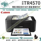 Canon PIXMA TR4570【登錄送300禮券】傳真無線多功能複合機