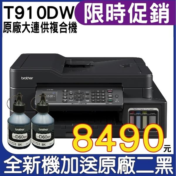 【送BTD60BK原廠填充墨水兩黑】Brother MFC-T910DW 原廠大連供無線傳真複合機 原廠保固