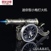 新奇特小鋼炮可加氣充氣打火機小擺件迷你型防風個性防風 水晶鞋坊