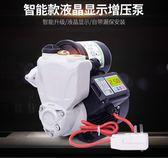 抽水機-自吸泵家用全自動靜音220v增壓泵自來水管道泵加壓抽水機吸水泵 艾莎嚴選YYJ