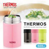 【THERMOS膳魔師】不鏽鋼真空食物燜燒罐0.5L-粉桃色(JBN-500-PCH)