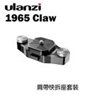 黑熊數位 Ulanzi 1965 Claw 肩帶快拆座套裝 含快拆板 相機背包固定 肩帶夾座