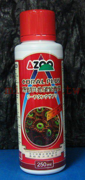 【西高地水族坊】AZOO珊瑚共生藻營養露250ml